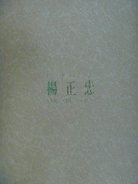 【書寶二手書T4/收藏_PPT】楊正忠_1994年