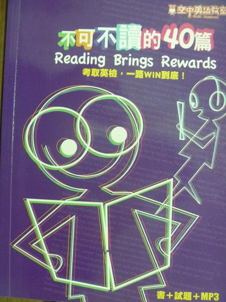 【書寶二手書T2/語言學習_PJH】不可不讀的40篇_空中英語教室_有光碟、翻譯本