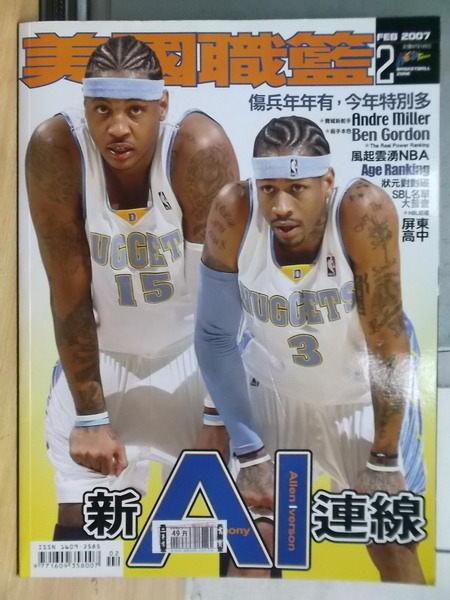 【書寶二手書T4/雜誌期刊_QHT】美國職籃_2007/02_新AI連線等_Andre Miller