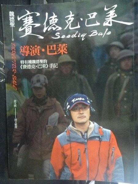 【書寶二手書T4/影視_QII】導演‧巴萊-特有種魏德聖的賽德_魏德聖