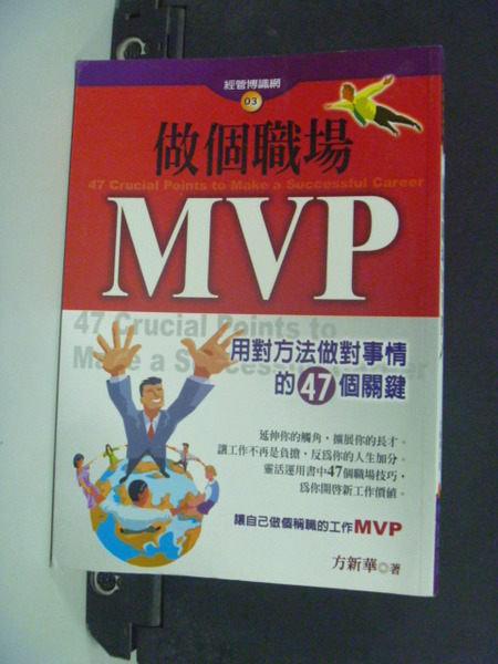 購買書籍:做個職場MVP_方新華