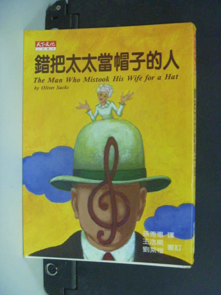 【書寶二手書T3/心靈成長_IBX】錯把太太當帽子的人_原價320_OLIVER SACKS, 孫秀惠