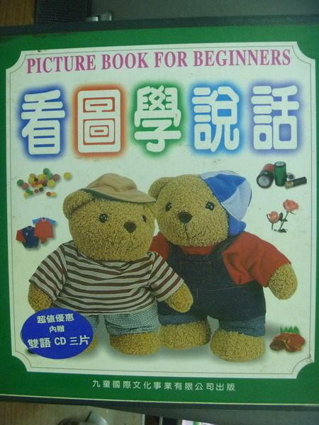 【書寶二手書T5/少年童書_QBU】看圖學說話:數字1‧2‧3…等三本_趙良安/總編_有3CD