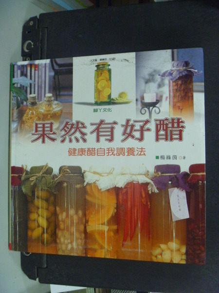 【書寶二手書T7/養生_ICL】果然有好醋:健康醋自我調養法_楊綠茵/著