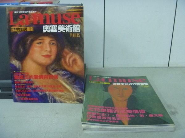 【書寶二手書T3/藝術_RDR】La muse_E1~E9_9本合售_奧塞美術館等