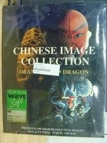 【書寶二手書T6/設計_ZFL】Chinese Image Collection_1996年