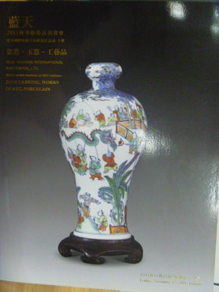 【書寶二手書T8/收藏_ZIH】藍天_2011秋季藝術品拍賣會_瓷器玉器工藝品
