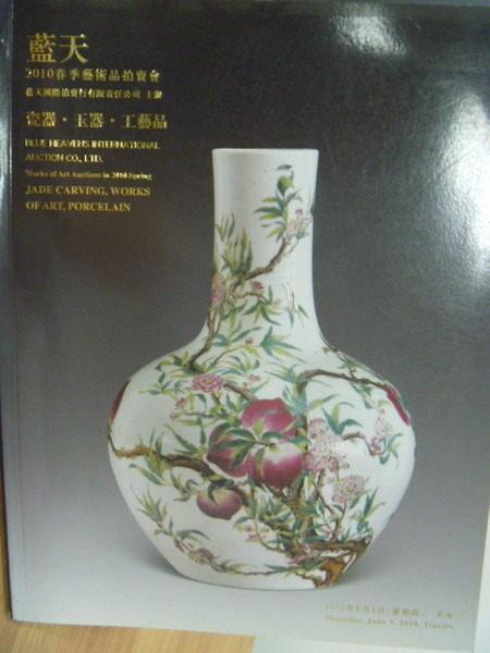 【書寶二手書T7/收藏_ZIH】藍天_2011春季藝術品拍賣會_瓷器玉器工藝品
