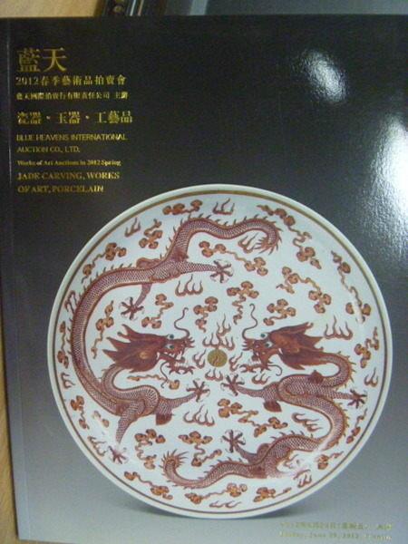 【書寶二手書T5/收藏_ZIH】藍天_2012春季藝術品拍賣會_瓷器玉器工藝品