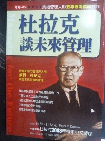 【書寶二手書T3/財經企管_LET】杜拉克談未來管理_彼得杜拉克