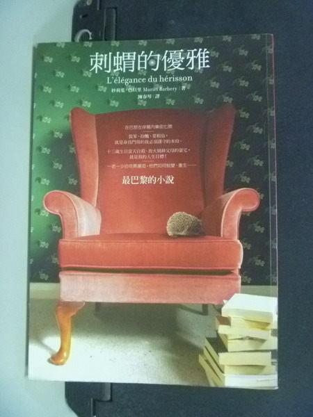 購買書籍:刺蝟的優雅_妙莉葉.芭貝裡 , 陳春琴