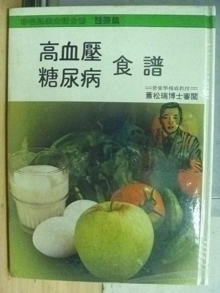 【書寶二手書T2/餐飲_WEX】高血壓糖尿病食譜_蕭松瑞