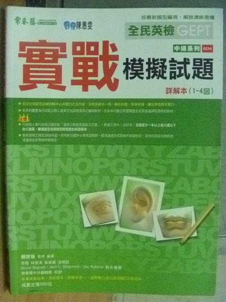 【書寶二手書T2/語言學習_WFX】全民英檢(中級)_實戰模擬試題