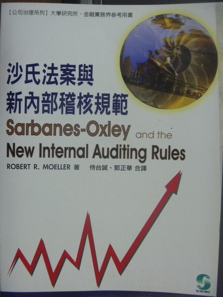 【書寶二手書T5/財經企管_PGD】沙氏法案與新內部稽核規範_Robert R. Moeller