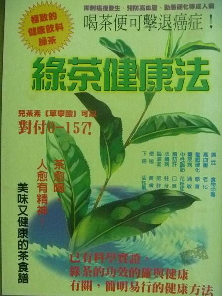 【書寶二手書T3/養生_PCE】綠茶健康法_山根一元