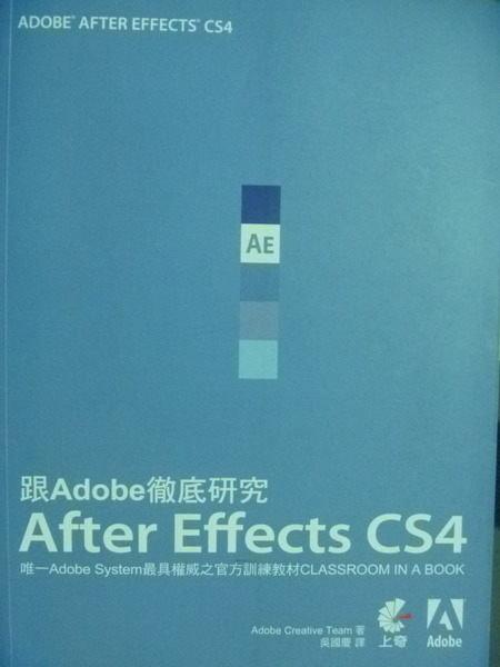 【書寶二手書T9/大學資訊_QBV】跟Adobe徹底研究After Effects CS4_有光碟