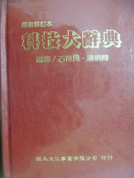 【書寶二手書T4/字典_QII】科技大辭典_石育民,潘朝闊