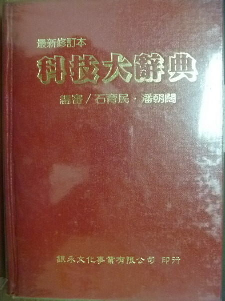 【書寶二手書T4/字典_QIH】科技大辭典_石育民,潘朝闊