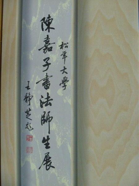 【書寶二手書T5/藝術_YKW】松年大學_陳嘉子書法師生展_1999年