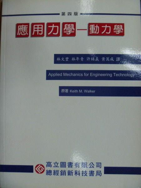 【書寶二手書T7/大學理工醫_YKO】應用力學-動力學_Walker_4/e_2001年