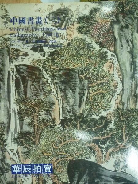 【書寶二手書T6/收藏_YKH】華辰_2004秋季拍賣會_中國書畫(三)_溥儒等
