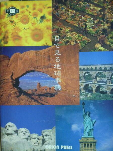 【書寶二手書T9/嗜好_YEO】眼前看的地球事典-Travel-_日文