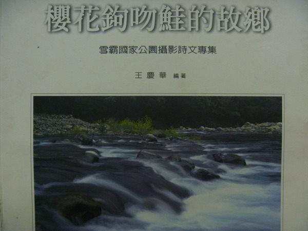 【書寶二手書T3/攝影_YEN】櫻花鉤吻鮭的故鄉_雪霸國家公園攝影詩文專集_王慶華