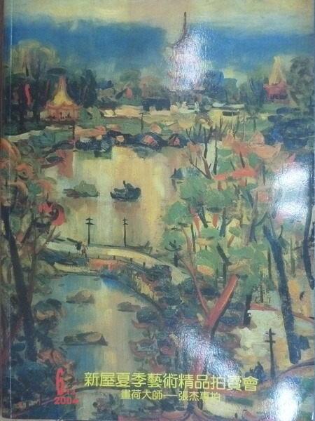 【書寶二手書T2/收藏_YBQ】新屋夏季藝術精品拍賣會_2004/06/13_畫荷大師張杰專拍
