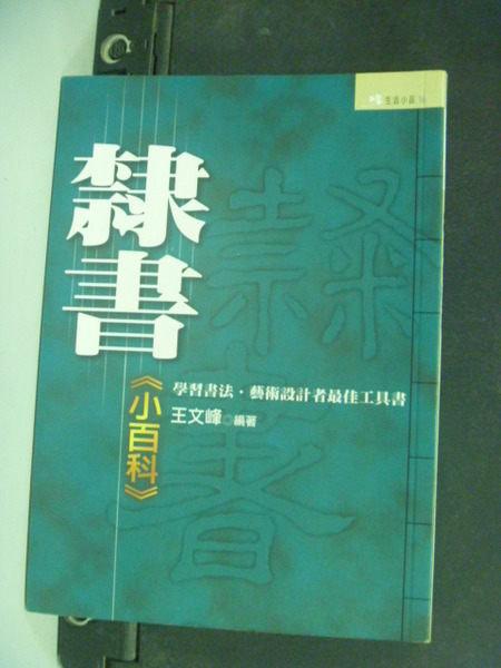 【書寶二手書T7/藝術_JAF】隸書小百科_王 文峰