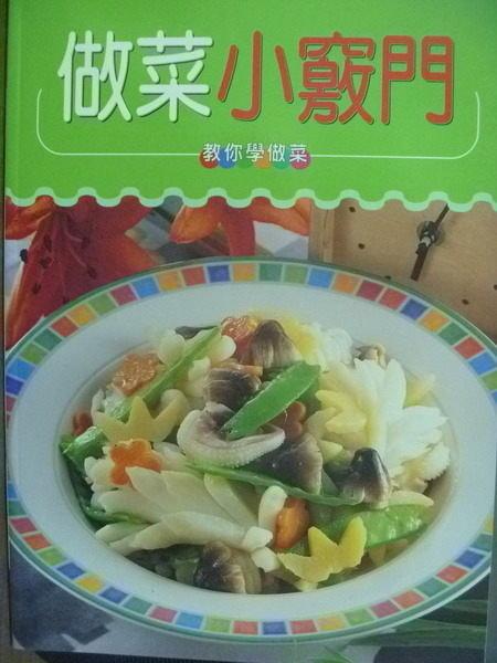 【書寶二手書T8/餐飲_QCY】做菜小竅門_謝蕙蒙