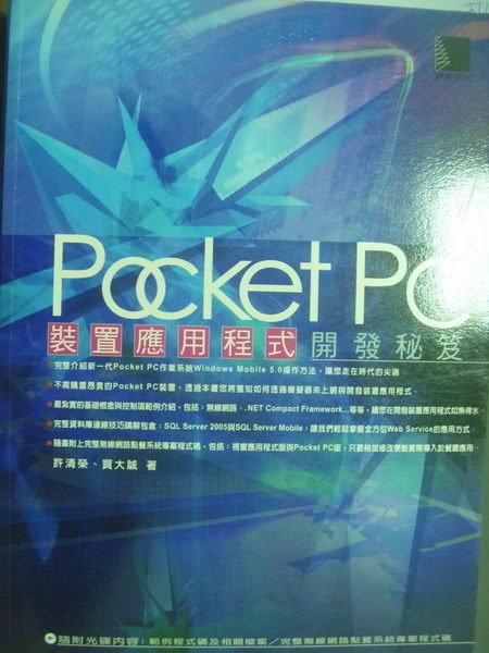 【書寶二手書T8/大學資訊_QMA】Pocket PC裝置應用程式開發秘笈_許清榮_有光碟
