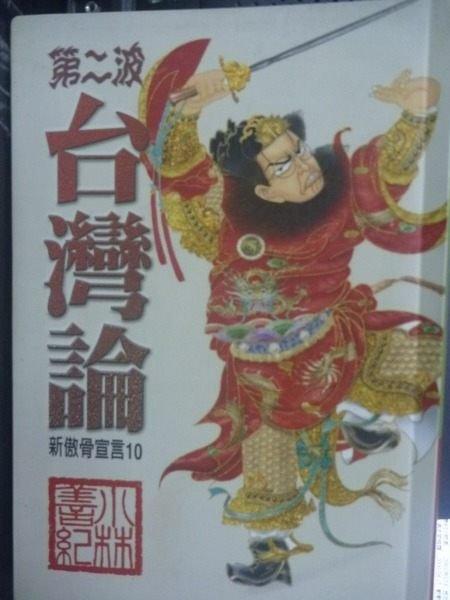 【書寶二手書T5/漫畫書_GSC】第二波台灣論_小林善紀