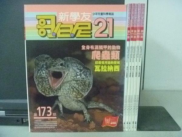 【書寶二手書T9/少年童書_YEM】哥白尼21_173~179期間_6本合售_佈滿麟甲的爬蟲類等