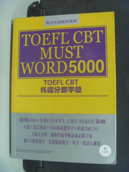 【書寶二手書T3/語言學習_JAQ】TOEFL CBT托福分類字彙_原價480_林功_附光碟