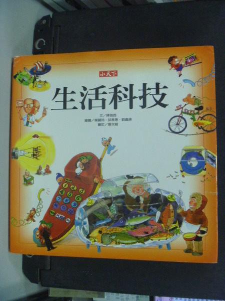 【書寶二手書T6/少年童書_JAR】生活科技_原價450_陳雅茜