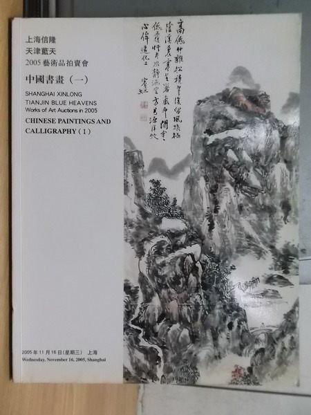 【書寶二手書T8/收藏_YEC】上海信隆天津藍天2005藝術品拍賣會_中國書畫(一)