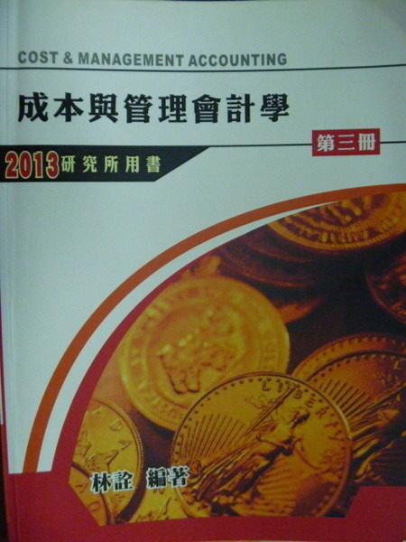 【書寶二手書T8/進修考試_YEU】成本與管理會計學_第三冊_3/e_2013研究所用書_原價500