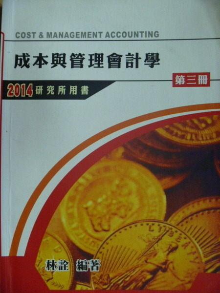 【書寶二手書T8/進修考試_YEU】成本與管理會計學_第三冊_4/e_2014研究所用書_原價400