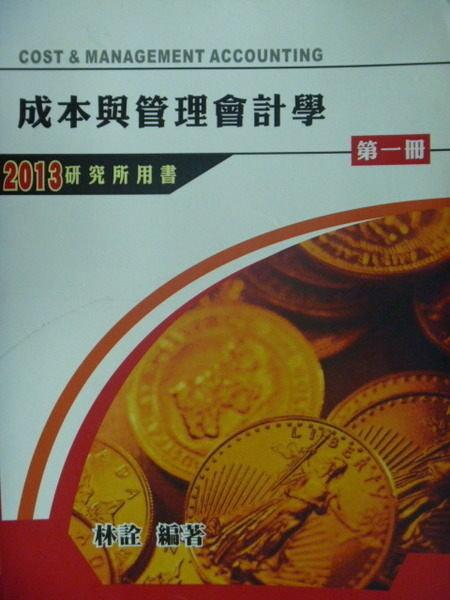 【書寶二手書T6/進修考試_YEU】成本與管理會計學_第一冊_3/e_2013研究所用書_原價500