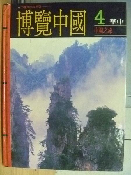 【書寶二手書T9/地理_WDG】博覽中國4_華中_原價990