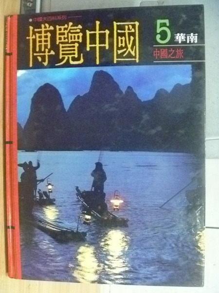 【書寶二手書T6/地理_WDG】博覽中國5_華南_原價990