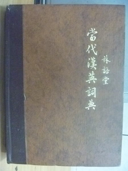 【書寶二手書T7/語言學習_WDG】當代英漢詞典_林語堂_1972年