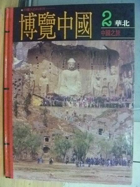 【書寶二手書T6/地理_WDG】博覽中國2_華北_原價990