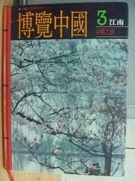 【書寶二手書T5/地理_WDG】博覽中國3_江南_原價990