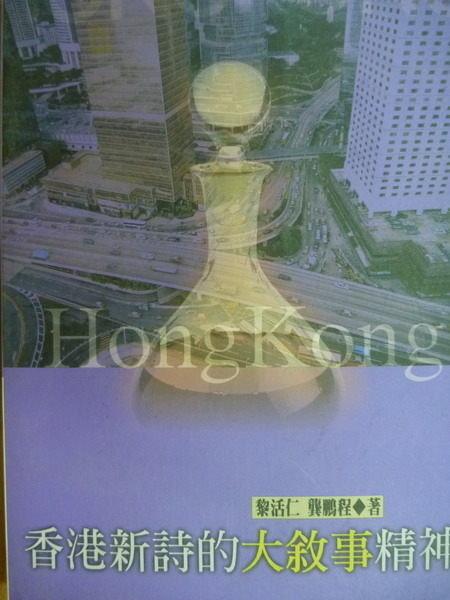 【書寶二手書T8/文學_MKA】香港新詩的大敘事精神_黎活仁.龔鵬程