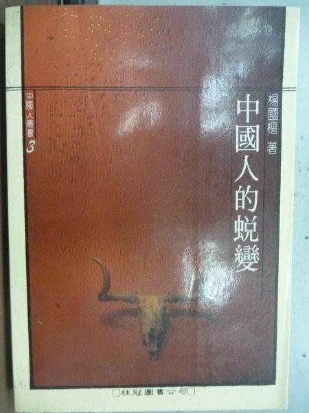 【書寶二手書T6/歷史_LET】中國人的蛻變_楊國樞