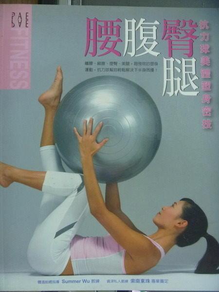 【書寶二手書T5/美容_QAV】腰腹臀腿抗力球美體塑身密技_健康運動研究小組_無光碟