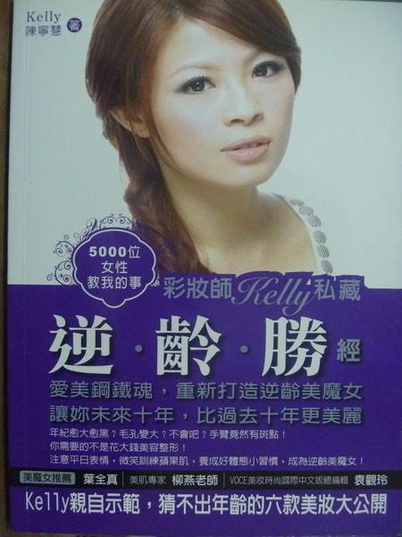 【書寶二手書T8/美容_QAI】5000位女性教我的事:彩妝師Kelly私藏逆齡勝經_陳寧慧