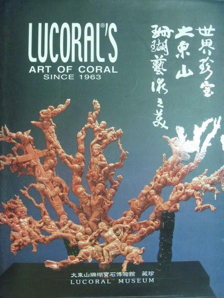 【書寶二手書T5/收藏_QLR】LUCORALS:Art of Coral_呂華苑等