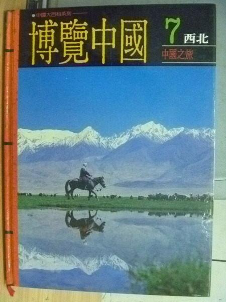 【書寶二手書T6/地理_WDG】博覽中國7_西北_原價990